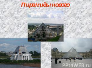 Пирамиды нового времени