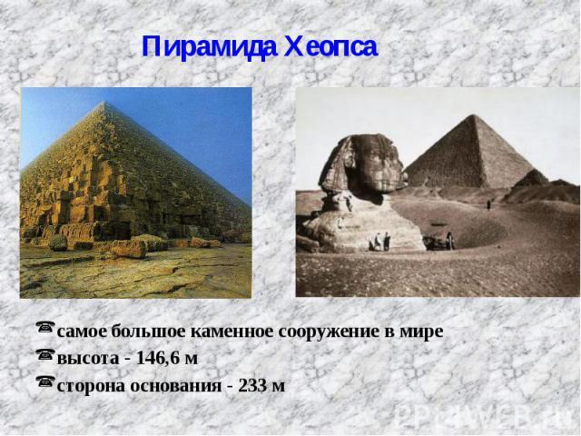 самое большое каменное сооружение в мире самое большое каменное сооружение в мире высота - 146,6 м сторона основания - 233 м