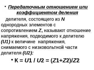 Передаточным отношением или коэффициентом деления Передаточным отношением или ко
