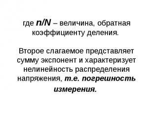 где n/N – величина, обратная коэффициенту деления. Второе слагаемое представляет