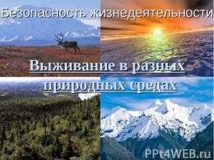 Выживание в разных природных средах Выживание в разных природных средах