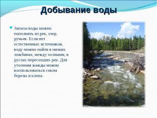 Запасы воды можно пополнять из рек, озер, ручьев. Если нет естественных источник