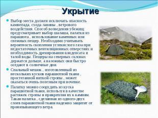 Выбор места должен исключать опасность камнепада, схода лавины , ветрового возде