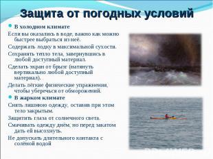 В холодном климате В холодном климате Если вы оказались в воде, важно как можно