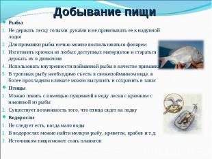 Рыбы Рыбы Не держать леску голыми руками и не привязывать ее к надувной лодке Дл