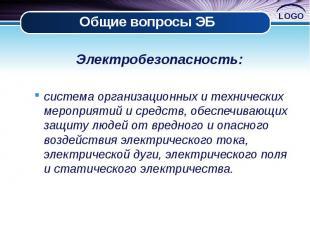 Общие вопросы ЭБ Электробезопасность: система организационных и технических меро