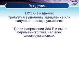 Введение ПУЭ 6-е издание: требуется выполнять заземление или зануление электроус