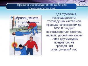 Правила освобождения от действия электрического тока Для отделения пострадавшего