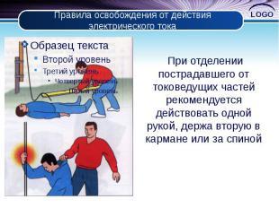 Правила освобождения от действия электрического тока При отделении пострадавшего