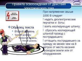 Правила освобождения от действия электрического тока При напряжении свыше 1000 В