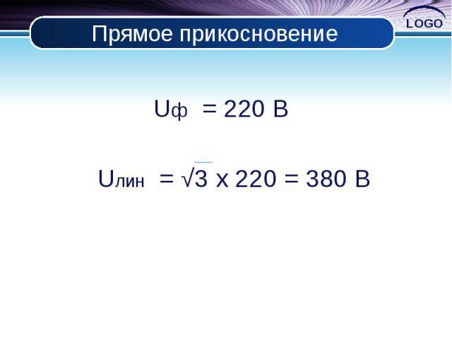 Прямое прикосновение Uф = 220 В Uлин = √3 x 220 = 380 В