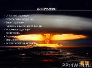- Открытие радиации - Открытие радиации - Определение радиации - Виды радиации -