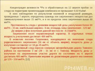 Концентрация активности 239Pu в обработанных на 12 апреля пробах со следа