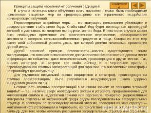 Принципы защиты населения от облучения радиацией: Принципы защиты населения от о