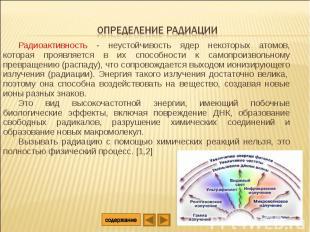 Радиоактивность - неустойчивость ядер некоторых атомов, которая проявляется в их