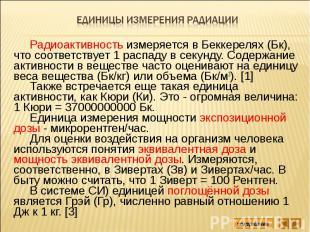 Радиоактивность измеряется в Беккерелях (Бк), что соответствует 1 распаду в секу