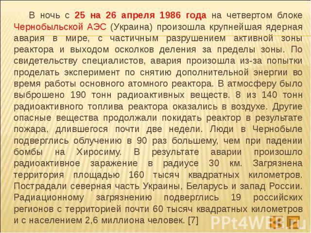 реально много: статья 25 закона о чернобыле проверки