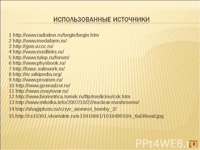 1 http://www.radiation.ru/begin/begin.htm 1 http://www.radiation.ru/begin/begin.htm 2 http://www.medafarm.ru/ 3 http://gws.ucoz.ru/ 4 http://www.medlinks.ru/ 5 http://www.tulup.ru/forum/ 6 http://www.physbook.ru/ 7 http://base.safework.ru/ 8 http://…