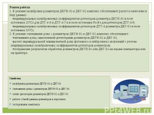Свойства Свойства калибровка дозиметров ДВГН-01 и ДВГ-01 считывание дозы с дозим