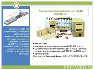 Автоматизированный комплекс ИДК АКИДК-301 Комплекс АКИДК-301 предназначен для из
