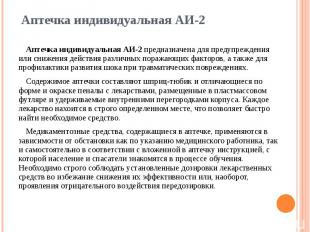Аптечка индивидуальная АИ-2 Аптечка индивидуальная АИ-2 предназначена для предуп
