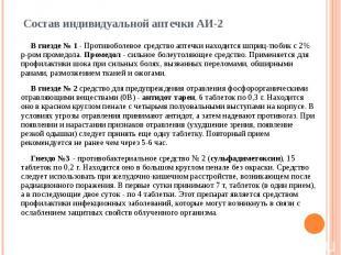 Состав индивидуальной аптечки АИ-2 В гнезде № 1 - Противоболевое средство аптечк