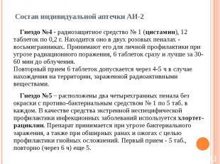 Состав индивидуальной аптечки АИ-2 Гнездо №4 - радиозащитное средство № 1 (циста