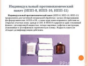 Индивидуальный противохимический пакет (ИПП-8, ИПП-10, ИПП-11) Индивидуальный пр