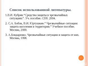 """Список использованной литепатуры. 1.В.И. Кубрин """"Средства защиты в чрезвычайных"""