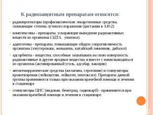 К радиозащитным препаратам относятся: радиопротекторы (профилактические лекарств
