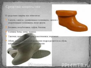 Средства защиты ног К средствам защиты ног относятся: Сапоги, сапоги с удлиненны