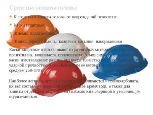 Средства защиты головы К средствам защиты головы от повреждений относятся: Каски