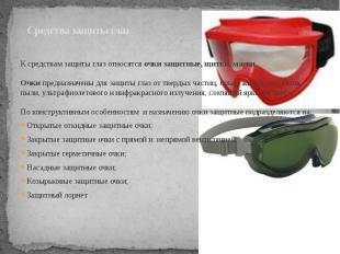 Средства защиты глаз К средствам защиты глаз относятсяочки защитные, щитки