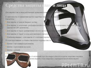 Средства защиты глаз и лица Для защиты глаз и лица работающих применяются&