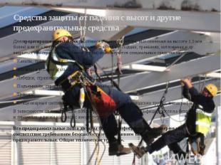 Средства защиты от падения с высот и другие предохранительные средства Для