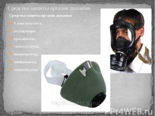 Средства защиты органов дыхания Средства защиты органов дыхания К ним относятся: