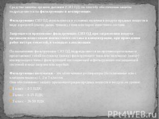 Средства защиты органов дыхания (СИЗ ОД) по способу обеспечения защиты подраздел