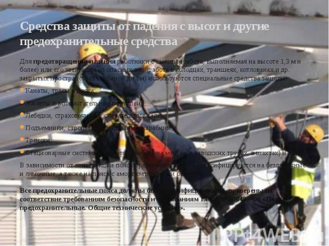 Средства защиты от падения с высот и другие предохранительные средства Дляпредотвращения паденияработники с высоты (работа, выполняемая на высоте 1,3 м и более) или его эвакуации из опасных зон (работа в колодцах, траншеях, котлованах и …