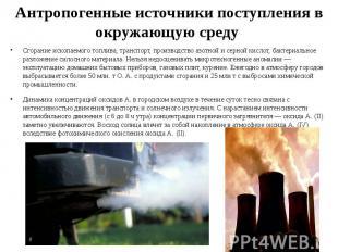 Антропогенные источники поступления в окружающую среду Сгорание ископаемог