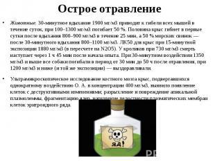 Острое отравление Животные.30-минутное вдыхание 1900 мг/м3 приводит к гибе