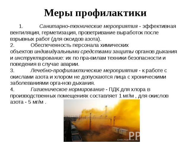 Меры профилактики 1.Санитарно-технические мероприятия- эффективная вентиляция, герметизация, проветривание выработок после взрывных работ (для оксидов азота). 2.&nbs…