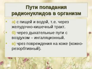 а) с пищей и водой, т.е. через желудочно-кишечный тракт. а) с пищей и водой, т.е