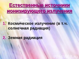 Космическое излучение (в т.ч. солнечная радиация) Космическое излучение (в т.ч.