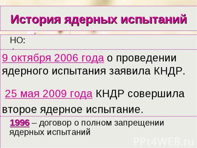 НО: НО: Франция продолжала наземные испытания вплоть до 1974 года, а Китай — до 1980 года. Последнее подземное ядерное испытание было проведено СССР в 1990 году, Великобританией в 1991 году, США в 1992 году, Францией и Китаем в 1996 году. 1996 – дог…