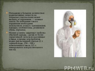 Попадание в больших количествах радиоактивных веществ на открытые участки кожи м
