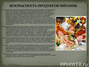Существенного снижения содержания радионуклидов в продуктах питания можно добить