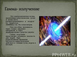 Это электромагнитные волны, аналогичные рентгеновским лучам и лучам света, распр