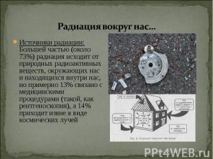 Источники радиации: Большей частью (около 73%) радиация исходит от природных рад