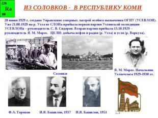 ИЗ СОЛОВКОВ - В РЕСПУБЛИКУ КОМИ