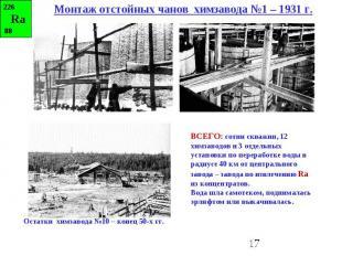 Монтаж отстойных чанов химзавода №1 – 1931 г.